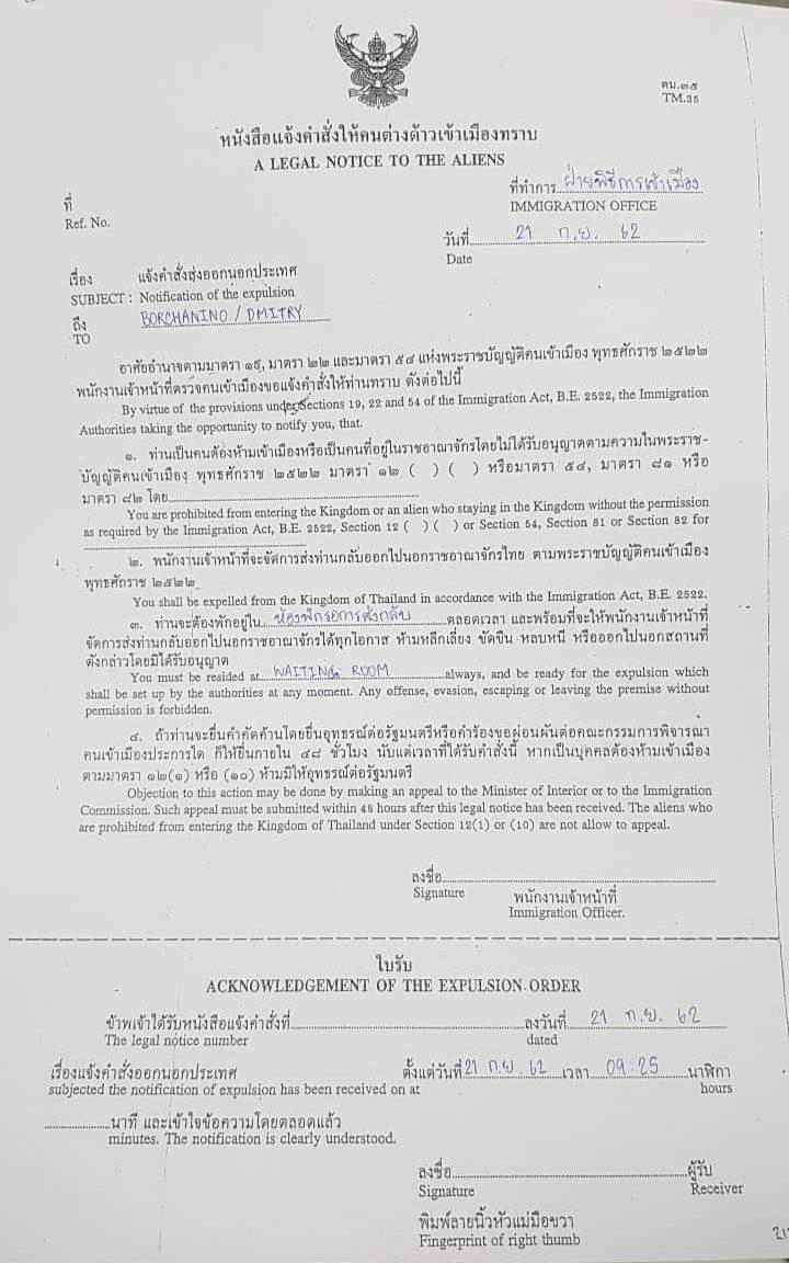 Решение об отказе во въезде в Таиланд