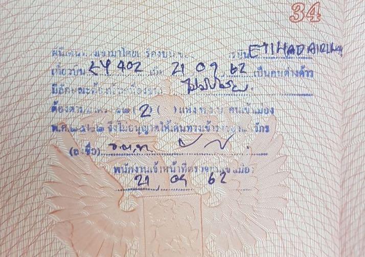 Штамп об отказе во въезде в Таиланд